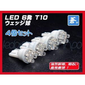 ポジションランプ T10 LED ライト 高輝度 6発 白 4個|akiraprostore