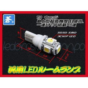 ポジションランプ T10 LED SMD 3chip LED 5連 高輝度 白 2個1セット|akiraprostore