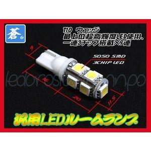 ポジションランプ T10 LED SMD 3chip 9連 高輝度 白 2個1セット|akiraprostore