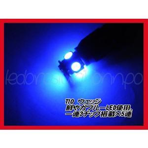 ポジションランプ T10 LED 3チップSMD 5発高輝度 青2個|akiraprostore