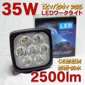 LED作業灯 35W ワークライト 集魚灯 看板灯  12v~24v対応|akiraprostore