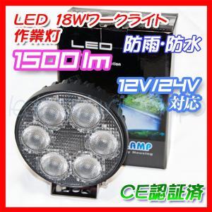 LED作業灯 18W ワークライト 集魚灯 看板灯 汎用  12v~24v対応|akiraprostore