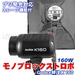 撮影機材 撮影照明 160Wストロボ モノブロックストロボ フルブームセット ソフトボックス付 写真撮影 2灯セット akiraprostore