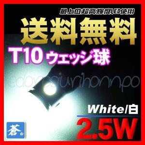 ポジションランプ T10 LED 2.5W 2個セット ホワイト|akiraprostore