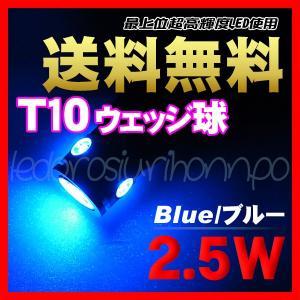 ポジションランプ T10 LED 2.5W 2個セット ブルー|akiraprostore