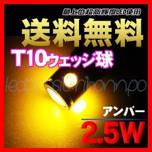 ポジションランプ LED 2.5W T10 2個セット アンバー|akiraprostore