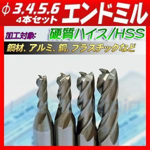 エンドミル 超硬 ハイス 4枚刃 3、4、5、6mm セット|akiraprostore