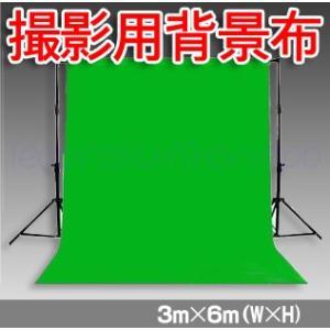 撮影機材 写真撮影 無反射 背景布 3m×6m 特大サイズ