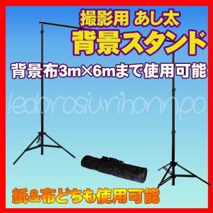 撮影機材 写真撮影 撮影用背景スタンド バックグラウンドサポート 3m×6m背景布使用可能 全身撮影|akiraprostore