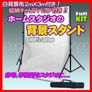 撮影機材 写真撮影 撮影用背景スタンド バックグラウンドサポート 2×3m背景布付|akiraprostore