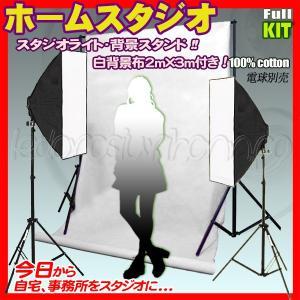 撮影機材 ホームスタジオ ライティング 照明 商品撮影 写真撮影用照明機材セット|akiraprostore