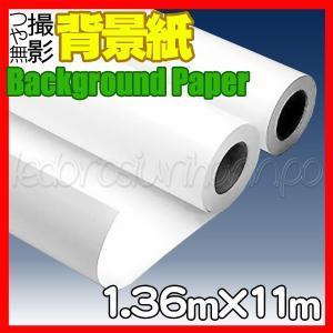 撮影機材 撮影用 背景布 背景紙 1.36m×11m バックシート 色選択|akiraprostore