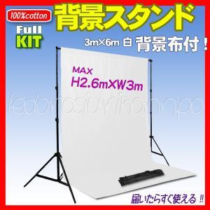撮影機材 写真撮影 撮影用背景スタンド バックグラウンドサポート 3m×6m背景布使用可能 全身撮影 3×6m背景布付|akiraprostore