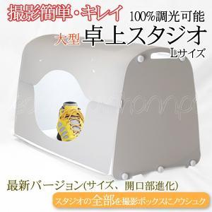 卓上スタジオ 大型 撮影ボックス 撮影ブース LED照明内蔵 ディフューズボックス 撮影セット|akiraprostore