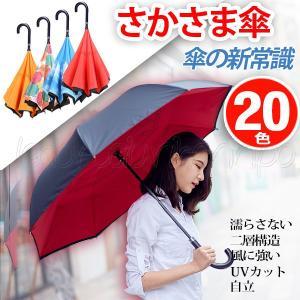 梅雨対策 逆さ傘 逆さま傘 逆折り式傘  逆開き傘 晴雨併用 UVカット|akiraprostore