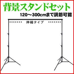 背景スタンド 写真撮影 バックグラウンドサポート 背景布 背景紙|akiraprostore