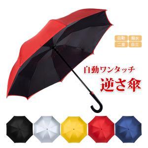 梅雨対策 逆さ傘 逆さま傘 逆折り式傘  逆開き傘 ワンタッチ自動開く 晴雨併用 UVカット|akiraprostore