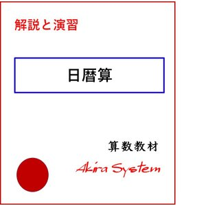 解説 日暦算 A4版 小4