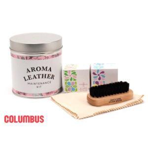 コロンブス レザー メンテナンスキット アロマ セット cb-aromackit|akiriko