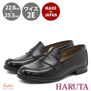 ハルタ ローファー レディース 日本製 hrt4520