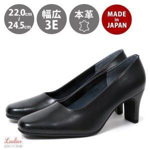 パンプス フォーマル 黒 日本製 本革 幅広 3E na70|akiriko