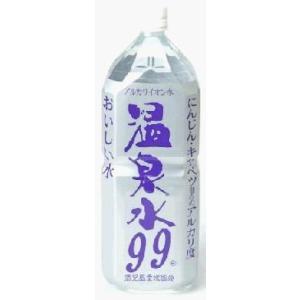 油と混ざる 温泉水99 ペットボトル 2L×6本.hn お届けまで8日ほどかかります|akisa