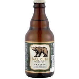 ベアレン醸造所  クラシック 瓶 330ml/12本e
