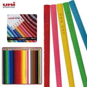 三菱鉛筆レーザー名入れ無料 色鉛筆24色セット 880級※団体様特典 1度のご注文で6個以上は宅配送料無料(1~5点は送料別途加算)