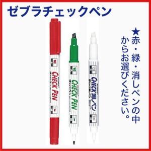 チェックペン ゼブラ 暗記用 単色 赤 緑 消しペンの中からお選び下さい。