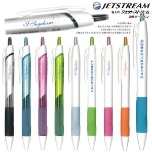 ジェットストリーム SXN-150-38 SXN-150-05 SXN-150-07 ボールペン 名入無料 1度のご注文で印字色の選択は1色迄・10本以上でご利用お願いします 三菱鉛筆