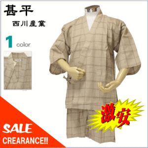 【訳ありSALE】Mサイズ/甚平 じんべい (西川産業) 綿100% 夏のリラックスウエアー(紳士・メンズ) akishino