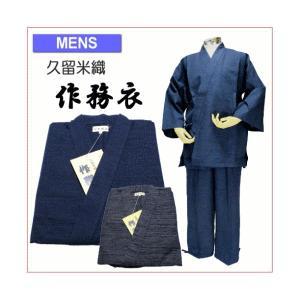 SALE/LLサイズ/作務衣(紳士/メンズ)くつろぎウエア 春/秋 久留米織本格派(日本製) akishino