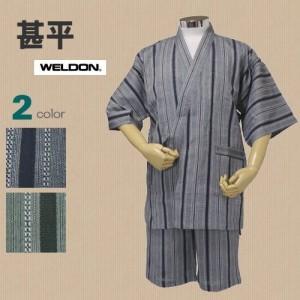 【送料無料】Lサイズ/  甚平 じんべい (WELDON ウェルドン) 綿100%しじらドビー織 夏のリラックスウエアー(紳士・メンズ) akishino