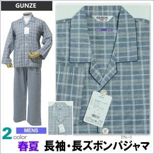 Sサイズ(春夏) 紳士長袖・長ズボンパジャマ(GUNZE グンゼ) 綿100%サッカー地 テーラー襟/前あき全開(メンズ)|akishino