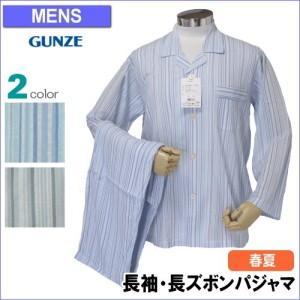 Sサイズ(春夏) 紳士/メンズ長袖・長ズボンパジャマ(グンゼ) 綿100%涼感天竺ニット テーラー襟/全開|akishino