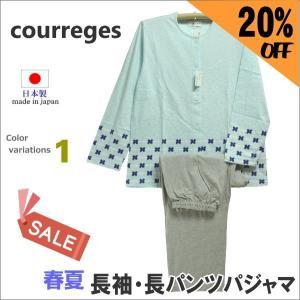 【SALE】Lサイズ(春夏) 婦人長袖・長パンツパジャマ (courreges クレージュ)綿100%天竺ニット 丸首/前開き(日本製) akishino