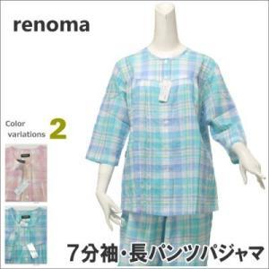 Lサイズ(春夏)  婦人7分袖・長パンツパジャマ(renoma レノマ) 綿99%シャーリング織 丸首/前あき全開(レディース) akishino