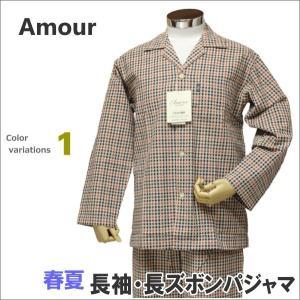 Mサイズ(春夏) 紳士長袖・長ズボンパジャマ(Amour アムール)綿100%サッカー地 テーラー襟/前あき全開(メンズ)|akishino
