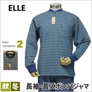 Lサイズ(秋冬)紳士長袖・長ズボンパジャマ(ELLE エル)綿混ニット裏起毛仕上げ スエットタイプ 丸首半開 かぶり|akishino