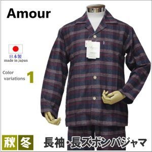 Lサイズ(秋冬)紳士長袖・長ズボンパジャマ(Amour アムール) 綿100%ネル テーラー襟/前あき全開|akishino