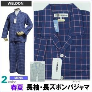 【送料無料】Sサイズ(春夏) 紳士長袖・長ズボンパジャマ(WELDON ウェルドン)綿100%2重ガーゼ テーラー襟/全開(メンズ)|akishino