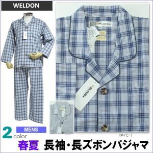 【送料無料】Sサイズ(春夏) 紳士長袖・長ズボンパジャマ(WELDON ウェルドン)綿100%ツイル テーラー襟/全開(メンズ)|akishino