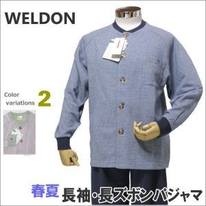 【送料無料】Sサイズ(春夏) 紳士長袖・長ズボンパジャマ(WELDON ウェルドン)綿100%ジャガードガンクラブチェック 丸首/前あき全開 (メンズ)|akishino