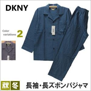 【送料無料】Mサイズ(秋冬) 紳士/長袖・長ズボンパジャマ(DKNY)綿100%ネル テーラー襟/全開|akishino