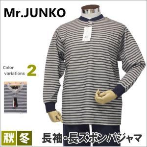 Mサイズ(秋冬)紳士長袖・長ズボンパジャマ(Mr.JUNKO)綿混ニット 丸首半開/かぶり スエットタイプ|akishino
