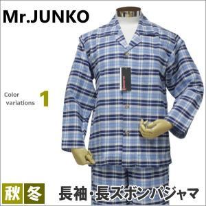 【送料無料】Mサイズ(秋冬)紳士長袖・長ズボンパジャマ(Mr.JUNKO) 綿100%ネル テーラー襟/全開|akishino