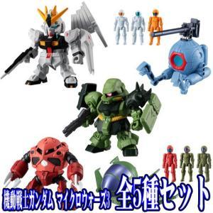 全5種フルセット (フルコンプ) [10月予約] [食玩 機動戦士ガンダム マイクロウォーズ3] バンダイ|akism