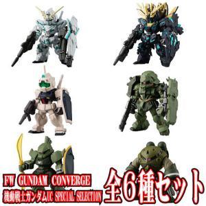 全6種フルセット (フルコンプ) [食玩 FW GUNDAM CONVERGE 機動戦士ガンダムUC SPECIAL SELECTION] バンダイ (ガンダム コンバージ) (BOX販売ではありません)|akism