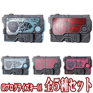 全5種フルセット (フルコンプ) [ガシャポン 仮面ライダーゼロワン サウンドプログライズキーシリーズ GPプログライズキー04] バンダイ|akism