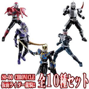 SO-DO CHRONICLE 仮面ライダー龍騎2 全10種フルセット (フルコンプ) (11月予約) (10個入りのBOX販売ではありません)|akism